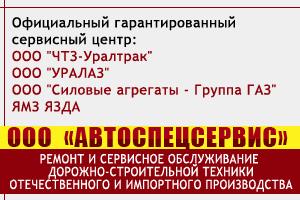 АВТОСПЕЦСЕРВИС