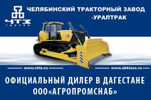 ООО «Агропромснаб»