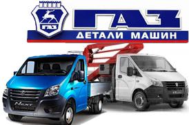 Автомагазин «ГАЗ — детали машин»
