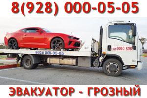 ЭВАКУАТОР В ГРОЗНОМ 8 (928) 000-05-05